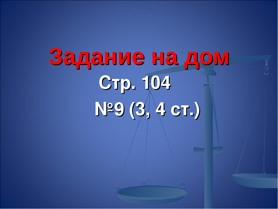 Задание на дом Стр. 104 №9 (3, 4 ст.)