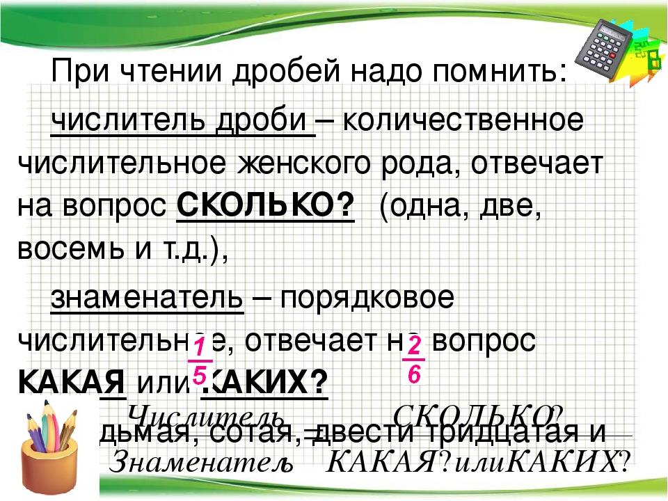 При чтении дробей надо помнить: числитель дроби – количественное числительное...