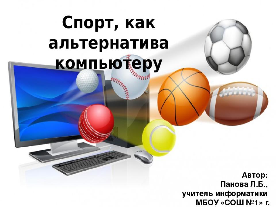 Спорт, как альтернатива компьютеру Автор: Панова Л.Б., учитель информатики МБ...