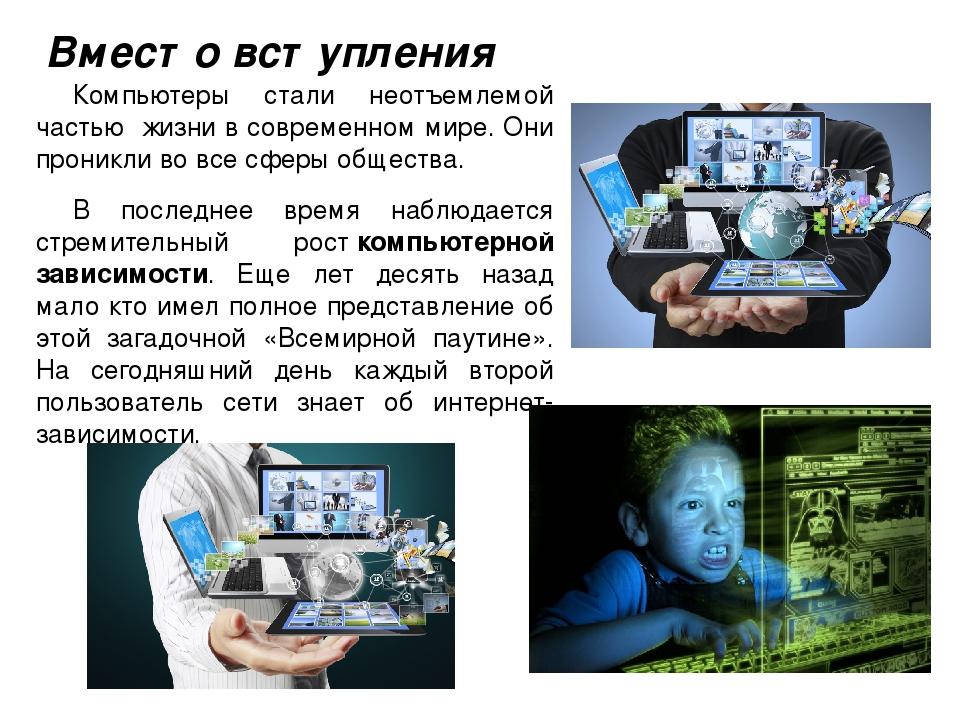 Вместо вступления Компьютеры стали неотъемлемой частью жизни в современном ми...