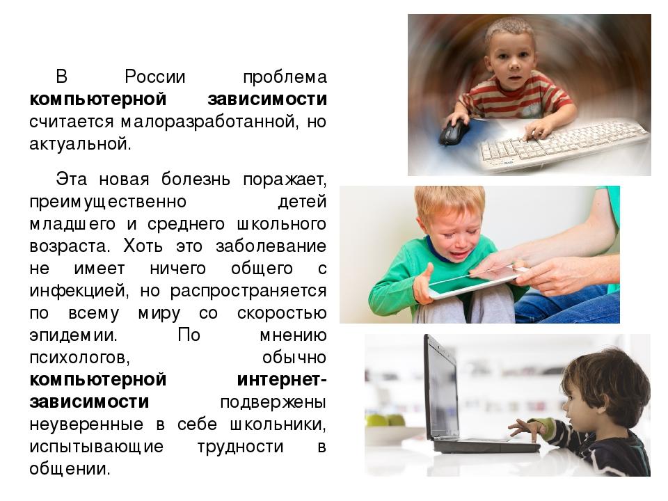 В России проблема компьютерной зависимости считается малоразработанной, но ак...