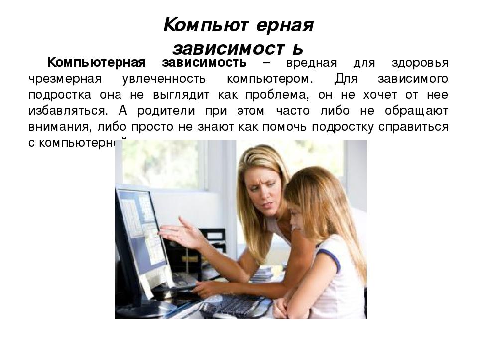 Компьютерная зависимость Компьютерная зависимость – вредная для здоровья чрез...