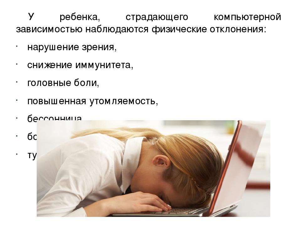 У ребенка, страдающего компьютерной зависимостью наблюдаются физические откло...