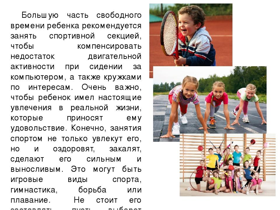 Большую часть свободного времени ребенка рекомендуется занять спортивной секц...