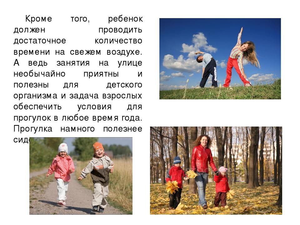 Кроме того, ребенок должен проводить достаточное количество времени на свежем...