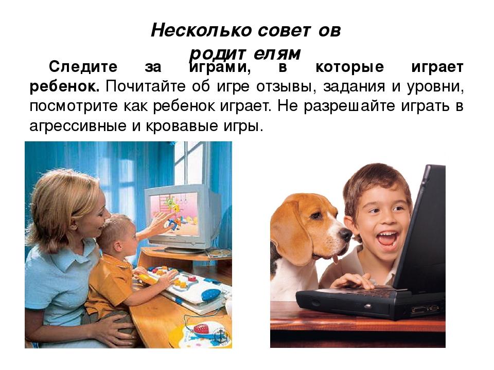 Несколько советов родителям Следите за играми, в которые играет ребенок.Почи...