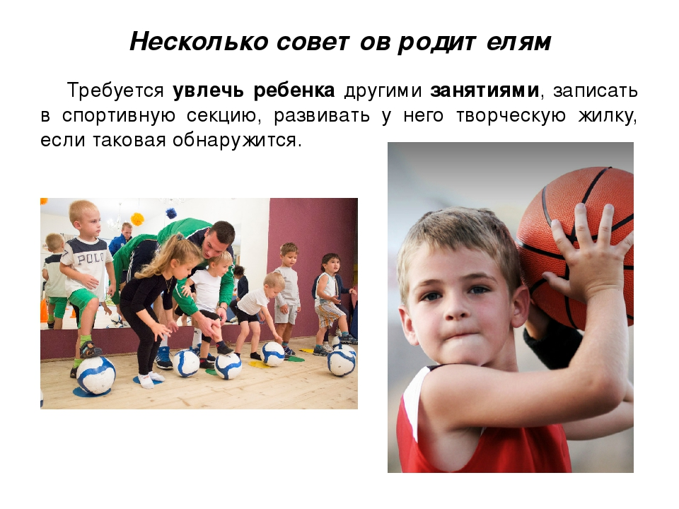 Несколько советов родителям Требуется увлечь ребенка другими занятиями, запис...