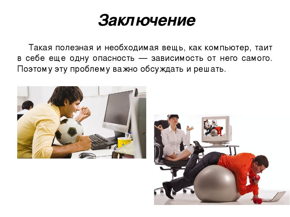 Заключение Такая полезная и необходимая вещь, как компьютер, таит в себе еще...