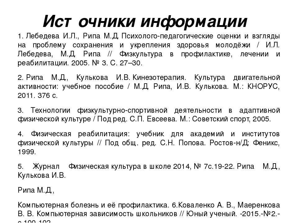 Источники информации 1.Лебедева И.Л., Рипа М.Д.Психолого-педагогические оце...