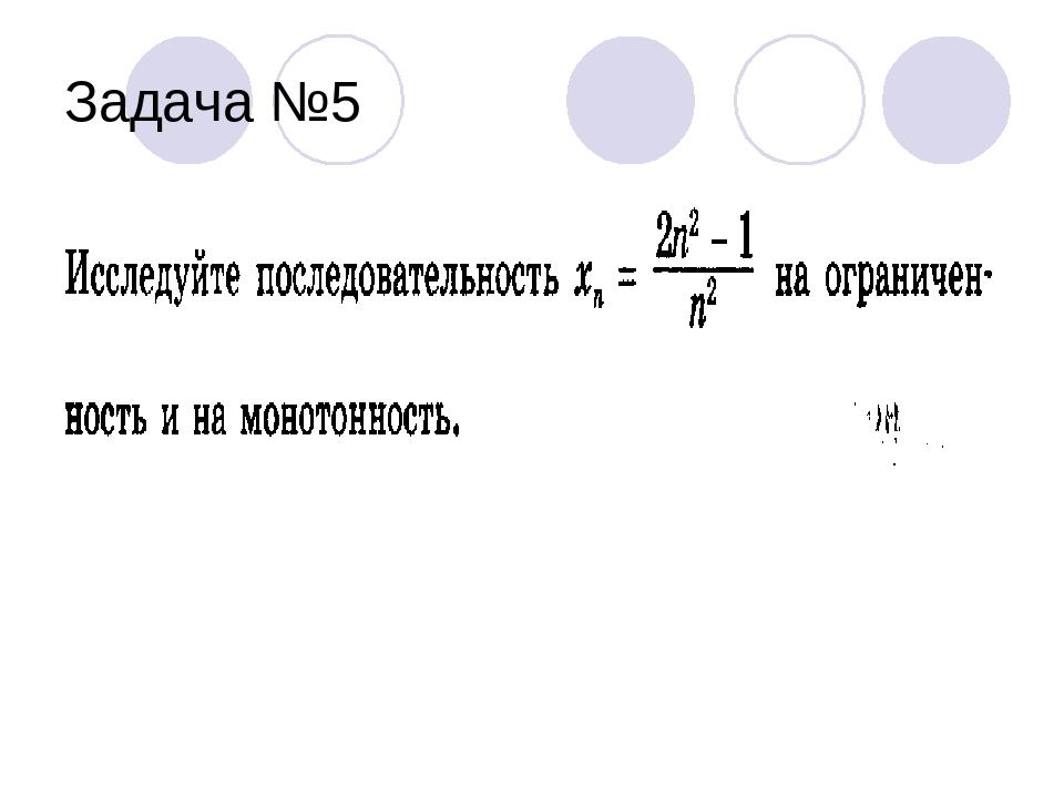 Задача №5