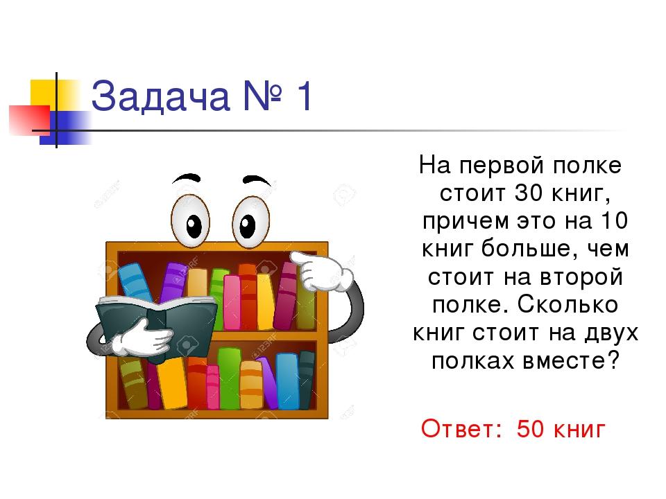 Задача № 1 На первой полке стоит 30 книг, причем это на 10 книг больше, чем с...