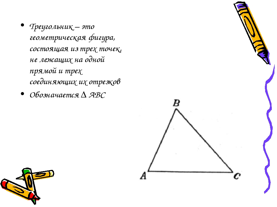 Треугольник – это геометрическая фигура, состоящая из трех точек, не лежащих...