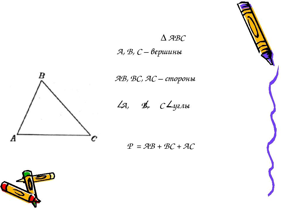 ∆ АВС А, В, С – вершины АВ, ВС, АС – стороны А, В, С – углы Р = АВ + ВС + АС