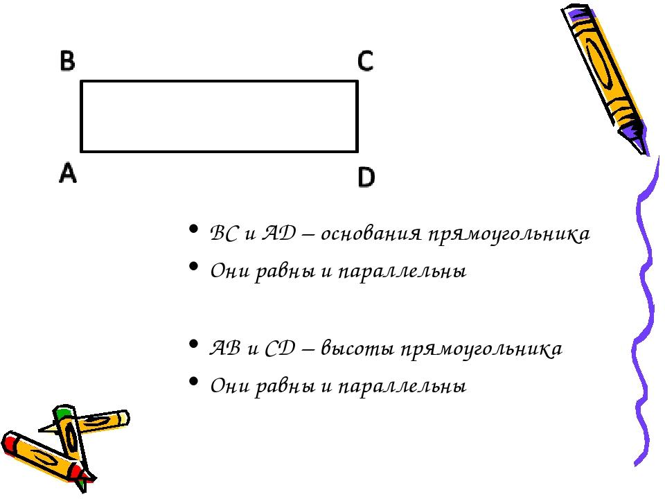 BC и AD – основания прямоугольника Они равны и параллельны AB и CD – высоты п...