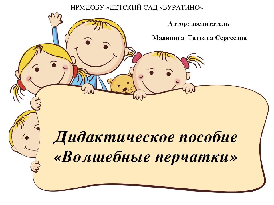 Дидактическое пособие «Волшебные перчатки» Автор: воспитатель Мялицина Татьян...