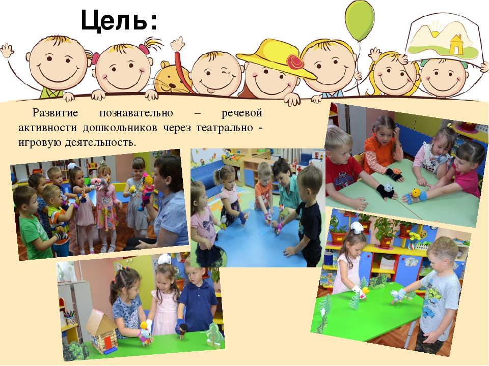 Развитие познавательно – речевой активности дошкольников через театрально - и...