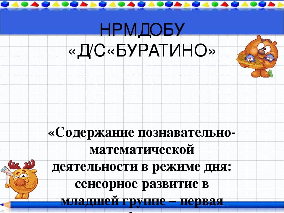 НРМДОБУ «Д/С«БУРАТИНО» «Содержание познавательно- математической деятельности...