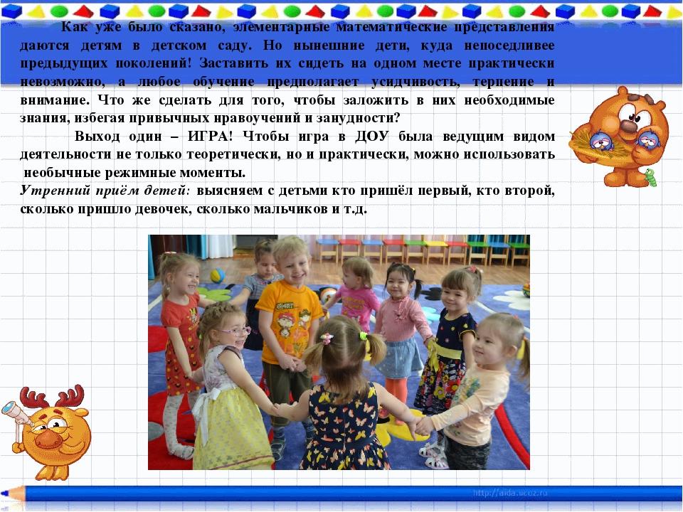 Как уже было сказано, элементарные математические представления даются детям...
