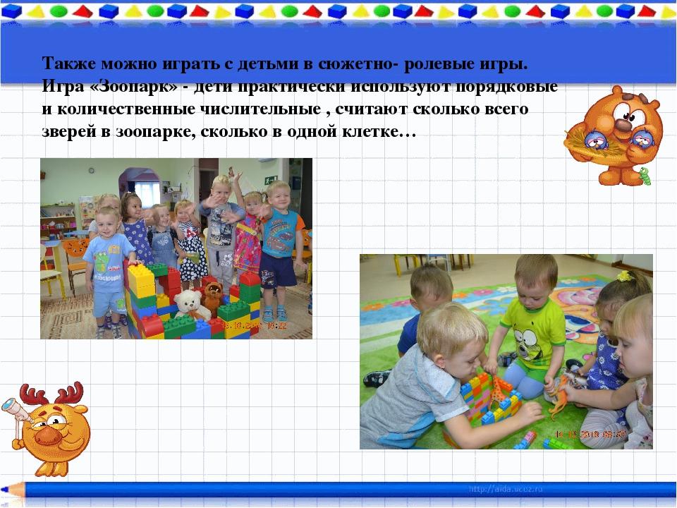 Также можно играть с детьми в сюжетно- ролевые игры. Игра «Зоопарк» - дети пр...