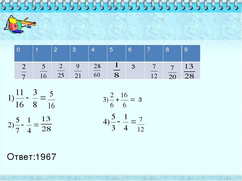 3 Ответ:1967 0 1 2 3 4 5 6 7 8 9 3