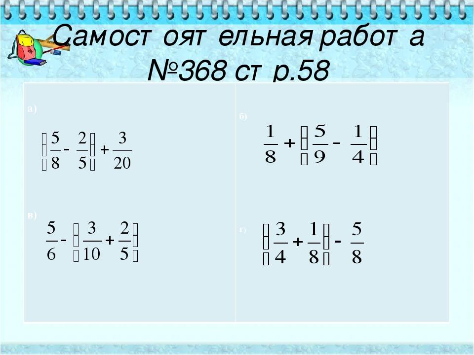 Самостоятельная работа №368 стр.58 а) в) б) г)