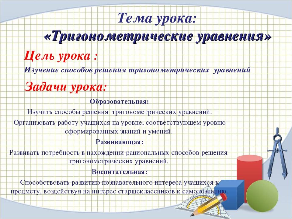 Тема урока: «Тригонометрические уравнения» Образовательная: Изучить способы р...