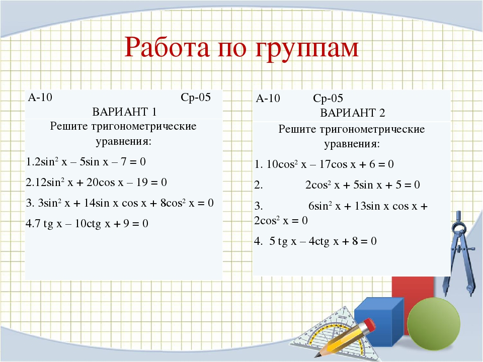 Работа по группам А-10 Ср-05 ВАРИАНТ 1 Решите тригонометрические уравнения: 2...