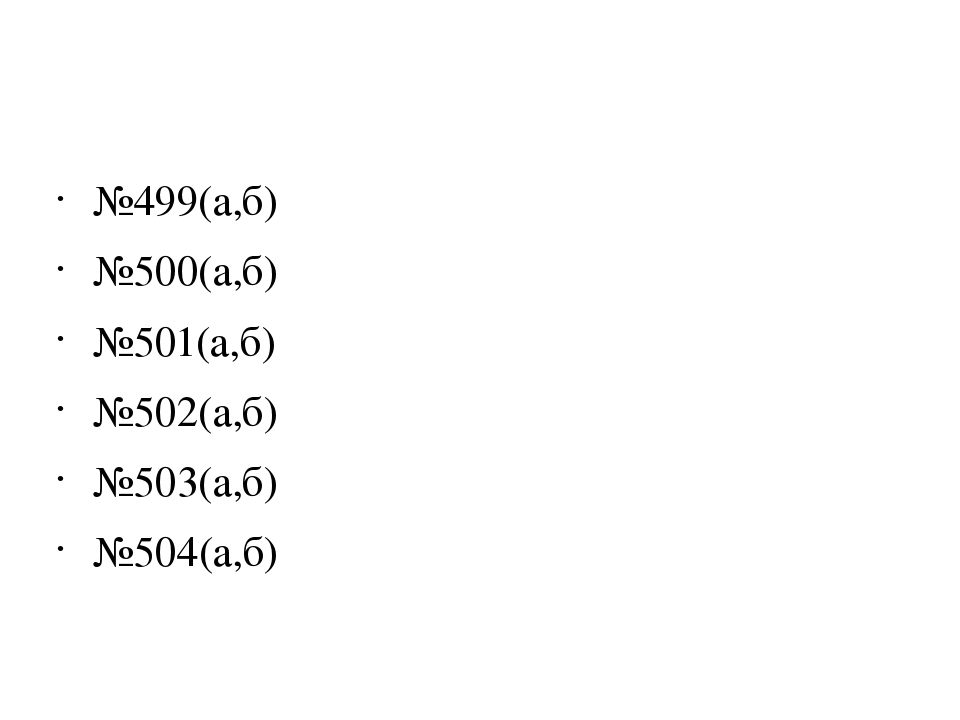 №499(а,б) №500(а,б) №501(а,б) №502(а,б) №503(а,б) №504(а,б)