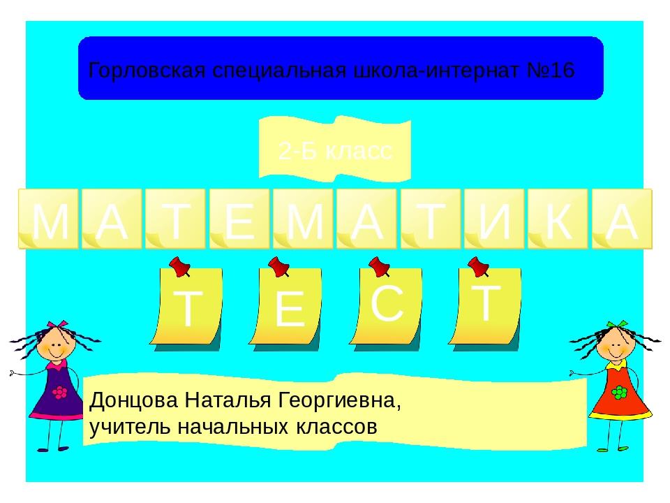 Горловская специальная школа-интернат №16 Донцова Наталья Георгиевна, учитель...