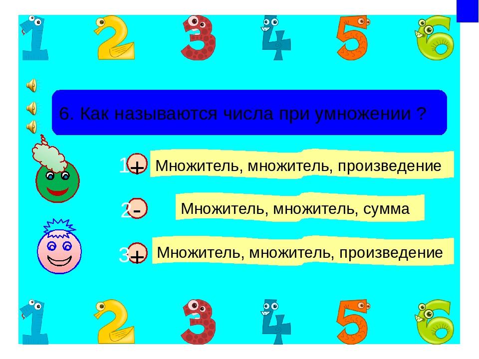 + + 6. Как называются числа при умножении ? Множитель, множитель, произведени...
