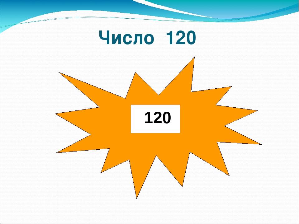 Число 120 120