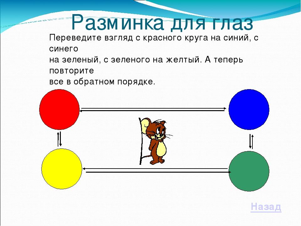 Разминка для глаз Назад Переведите взгляд с красного круга на синий, с синего...
