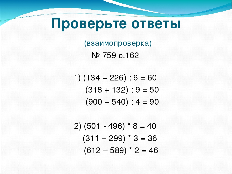 Проверьте ответы (взаимопроверка) № 759 с.162 1) (134 + 226) : 6 = 60 (318 +...
