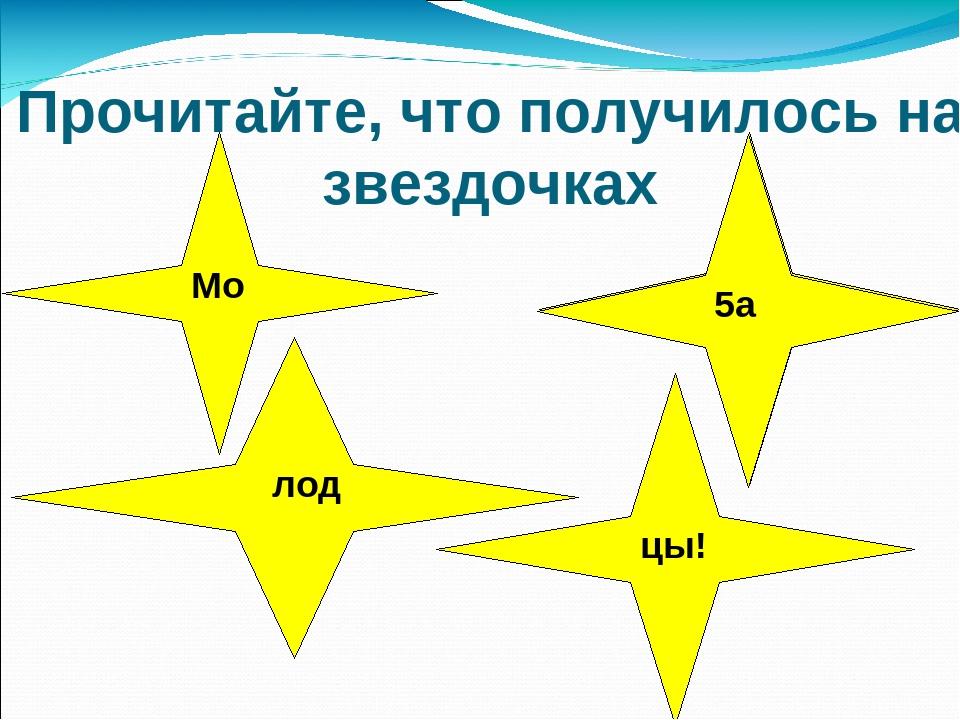 Прочитайте, что получилось на звездочках лод Мо цы! 5а