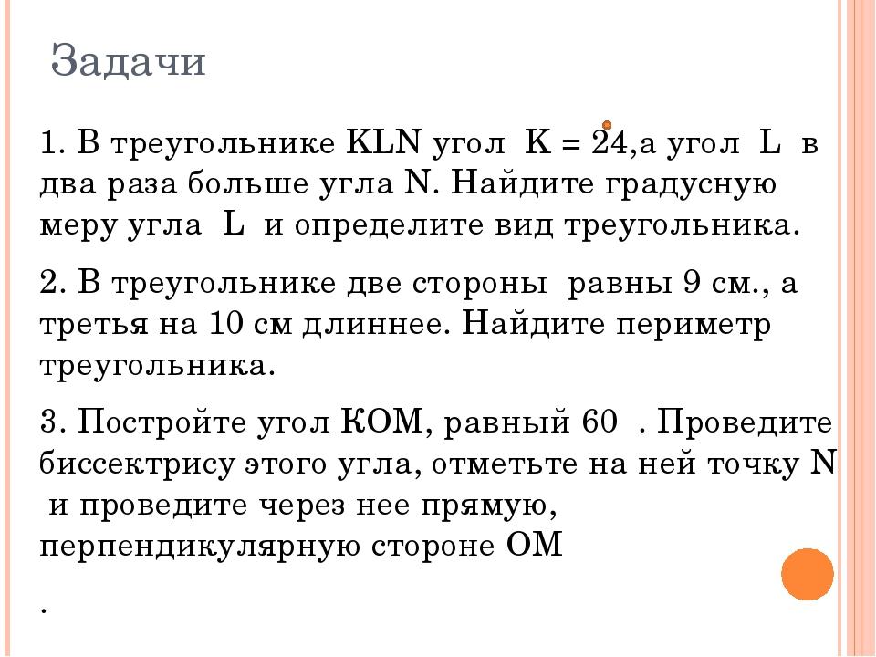 Задачи 1. В треугольнике KLN угол K = 24,а угол L в два раза больше угла N. Н...