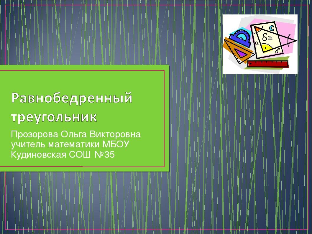 Прозорова Ольга Викторовна учитель математики МБОУ Кудиновская СОШ №35