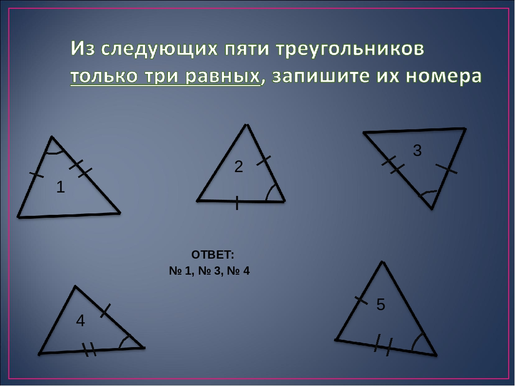 ОТВЕТ: № 1, № 3, № 4 1 2 3 4 5