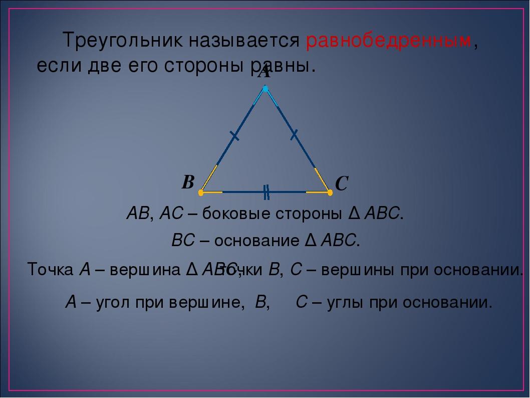 Треугольник называется равнобедренным, если две его стороны равны. АВ, АС – б...