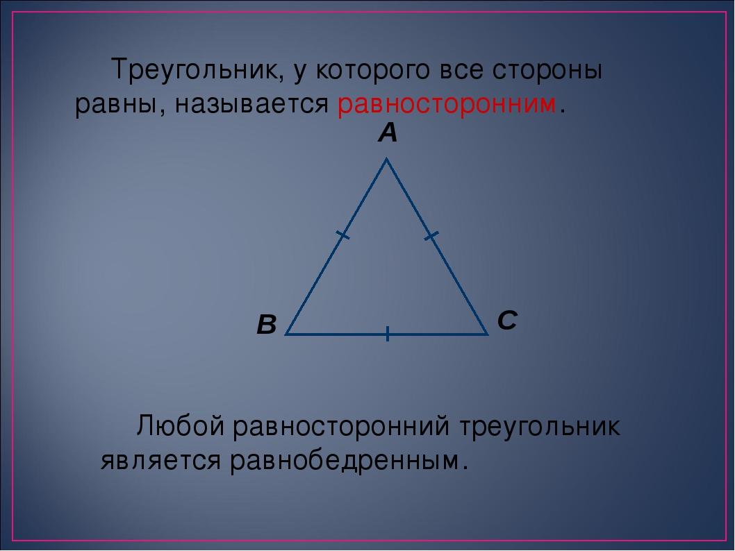 Любой равносторонний треугольник является равнобедренным.