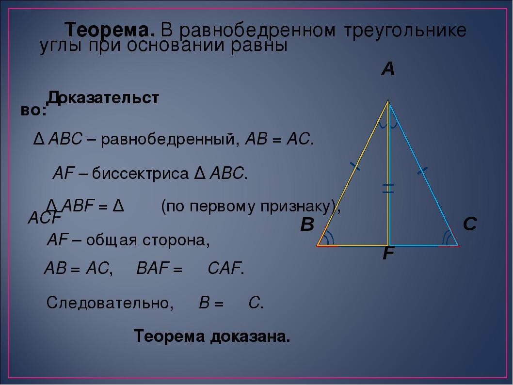 Теорема. В равнобедренном треугольнике углы при основании равны Доказательств...
