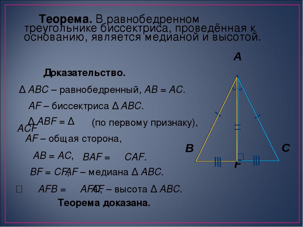 Теорема. В равнобедренном треугольнике биссектриса, проведённая к основанию,...