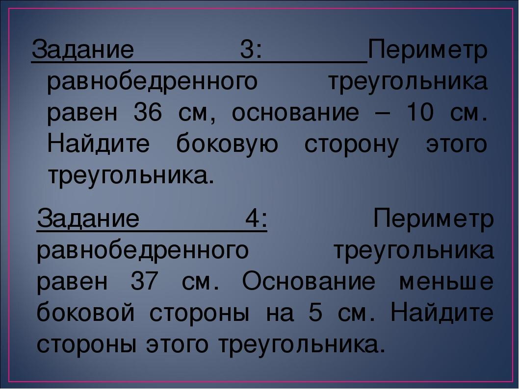 Задание 3: Периметр равнобедренного треугольника равен 36 см, основание – 10...