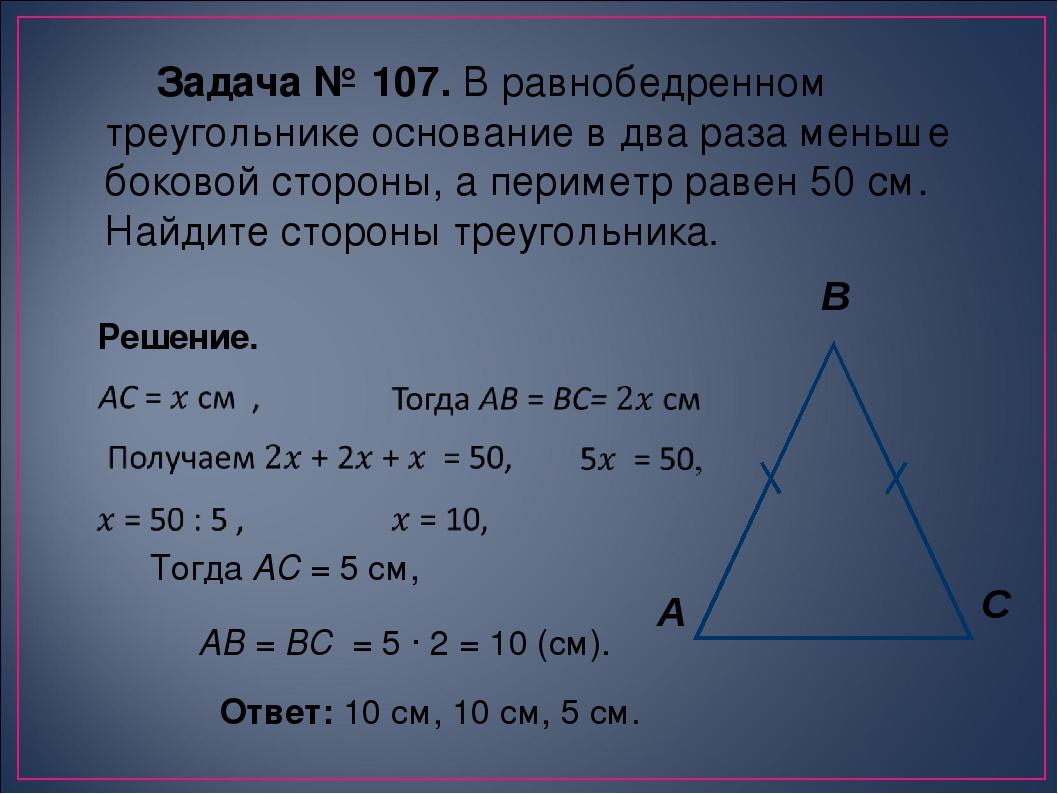 Задача № 107. В равнобедренном треугольнике основание в два раза меньше боков...