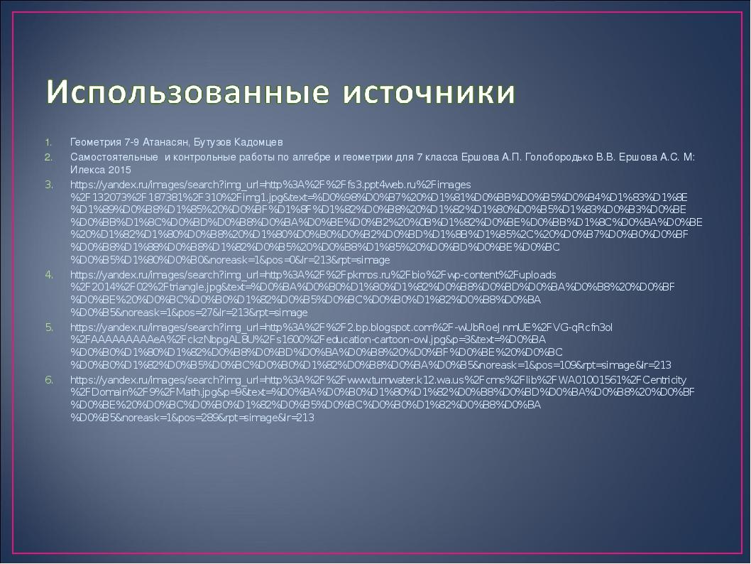 Геометрия 7-9 Атанасян, Бутузов Кадомцев Самостоятельные и контрольные работы...