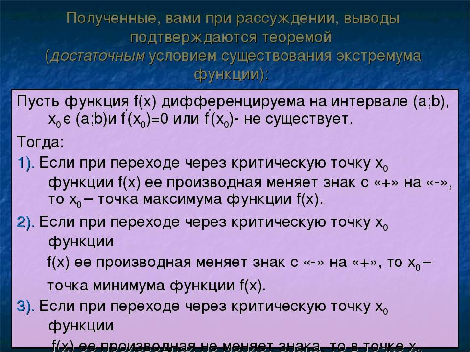 Полученные, вами при рассуждении, выводы подтверждаются теоремой (достаточным...