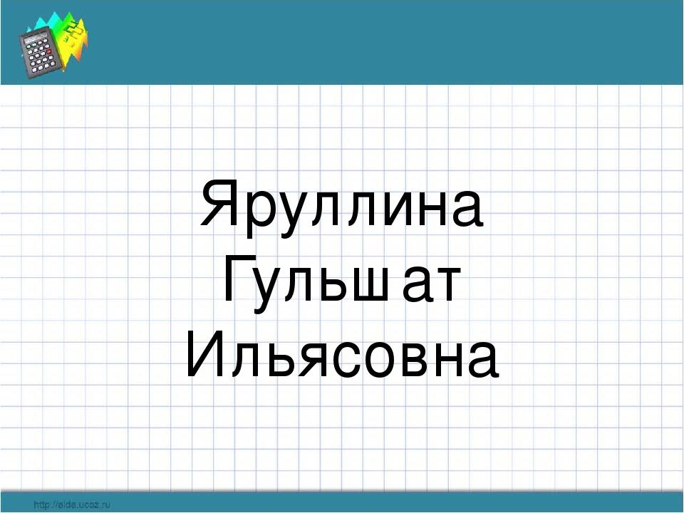 Яруллина Гульшат Ильясовна