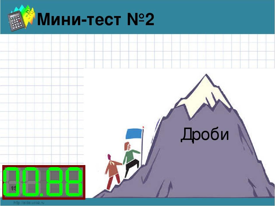 Дроби Мини-тест №2