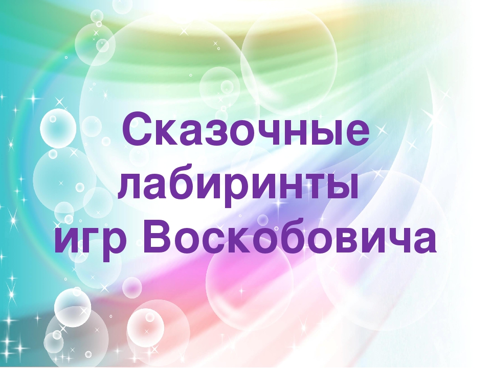 Сказочные лабиринты игр Воскобовича
