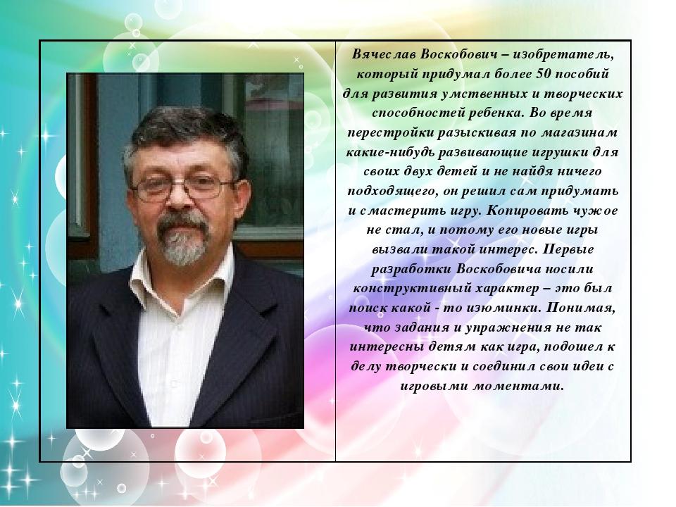 Вячеслав Воскобович – изобретатель, который придумал более 50 пособий для раз...
