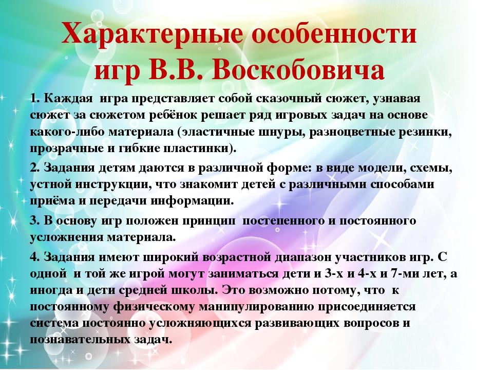 Характерные особенности игр В.В. Воскобовича 1. Каждая игра представляет собо...